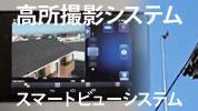 高所撮影システム