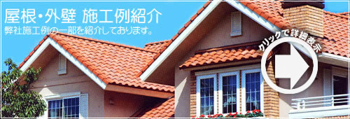 屋根・外壁 施工例